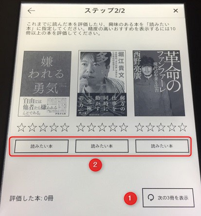 Kindle paper White 初期設定