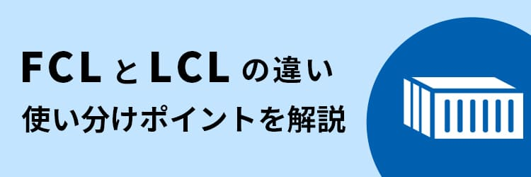 fclとlclの違い
